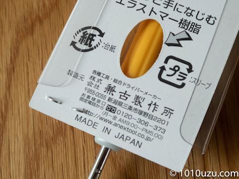 パッケージ裏にMADE IN JAPANの文字がある