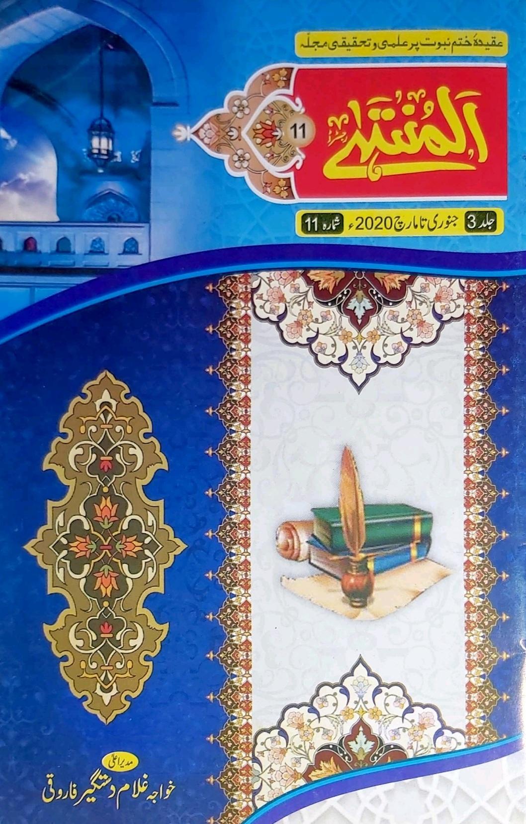 Al Muntahaa Shumarah # 11 / المنتہی المنتھی شمارہ # 11 by خواجہ غلام دستگیر فاروقی
