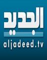 قناة الجديد بث مباشر