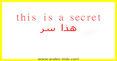 this is a secret هذا سر