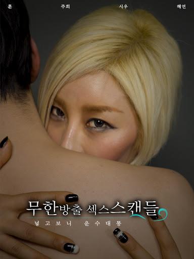 [เกาหลี 18+] Infinity Sex Scandal Episode 4 (2016) [Soundtrack ไม่มีบรรยายไทย]