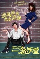 Heart for Heaven (2015)