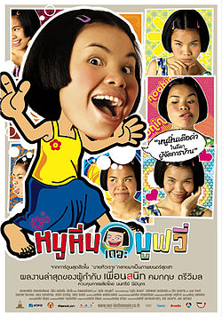 Noo Hin: The Movie (2006) หนูหิ่น เดอะมูฟวี่