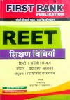 REET FIRST Rank Teaching Method All Subject- Download PDF