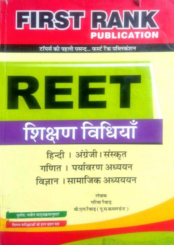 REET FIRST Rank Teaching Method All Subject- Download PDF