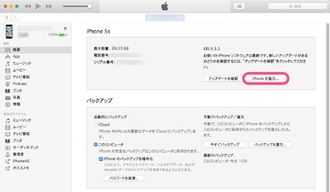 iPhoneを復元をクリック