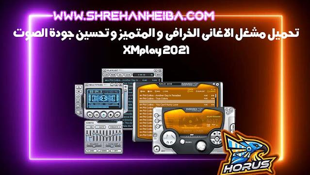تحميل مشغل الاغانى الخرافى و المتميز و تحسين جودة الصوت XMplay 2021