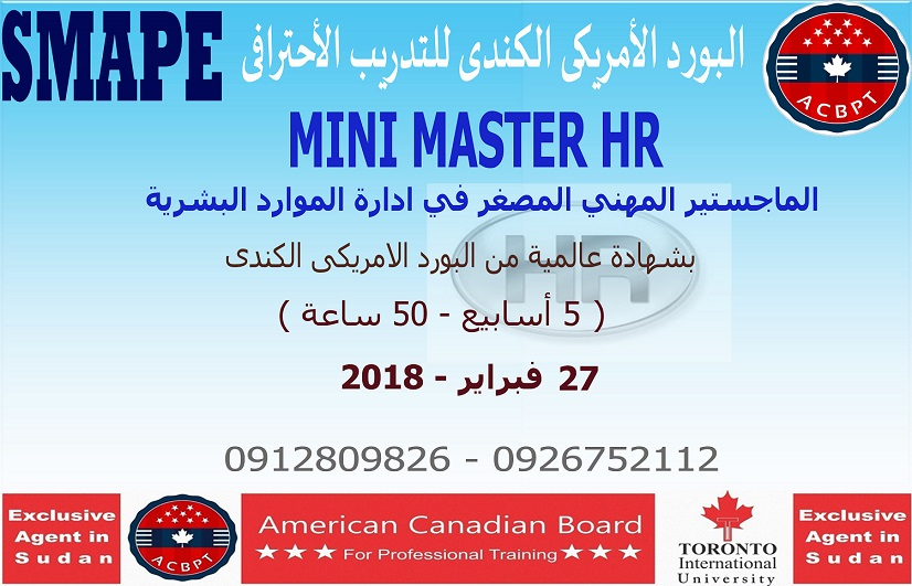 Mini Master of HR الماجستير المهني المصغر في ادارة الموارد البشرية
