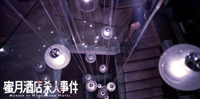 Mugged at Honeymoon Hotel  China / Korea Movie