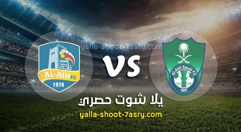 مباراة الأهلي السعودي والعين السعودي