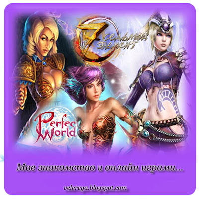 Мое знакомство и онлайн играми…