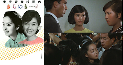 『東宝青春映画のきらめき』で『兄貴の恋人』を思い出す