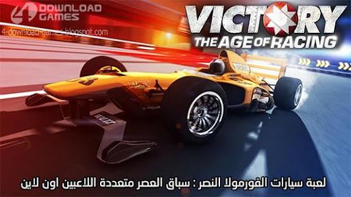 لعبة سباق العصر Victory: The Age of Racing