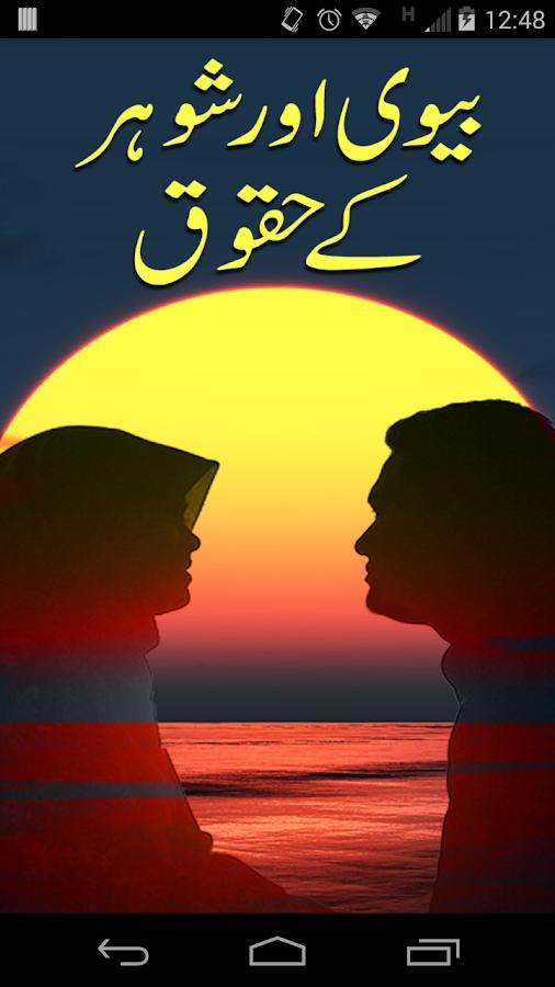 biwi ke huqooq in islam urdu pdf