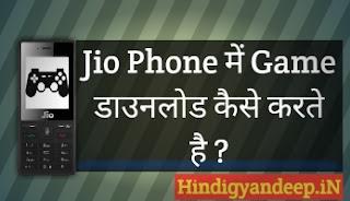 Jio Phone Mein Game Download Kaise Kare