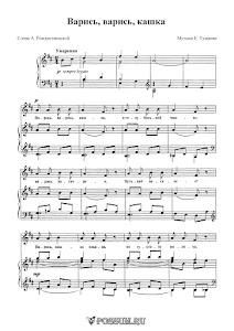 """Песня """"Варись, варись, кашка"""" Музыка Е. Туман: ноты"""
