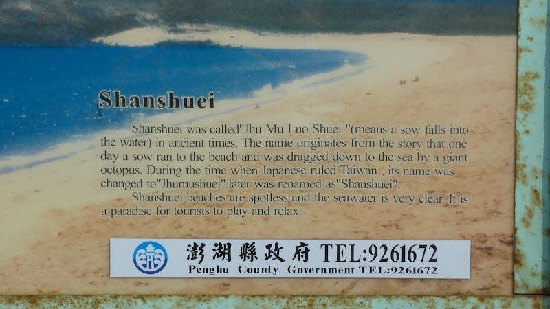 TAIWAN Archipel de Peng Hu - P1120649.JPG