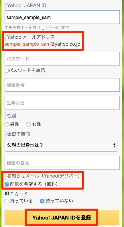 Yahoo! JAPAN IDの登録画面_3