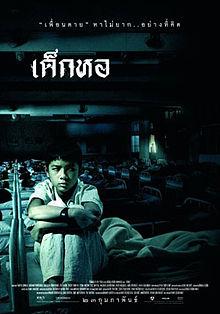 dorm film thailand