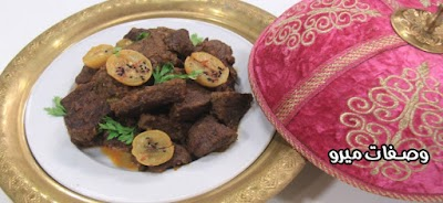 طبق المغدور - كباب الحلة على الطريقة المغربية  - زينب مصطفى
