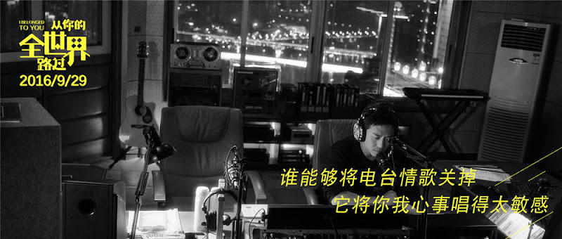 I Belonged To You China Movie