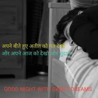 Good night whishes photos shayari