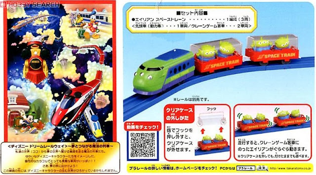 Tàu hỏa hình Alien Space Disney Pixar Dream Railway rất dễ chơi và dễ sử dụng