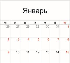 календарь на 2017 год формат А4
