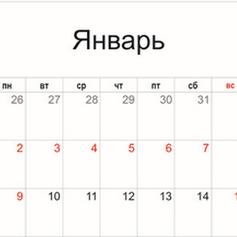 Календарь на 2017 по месяцам