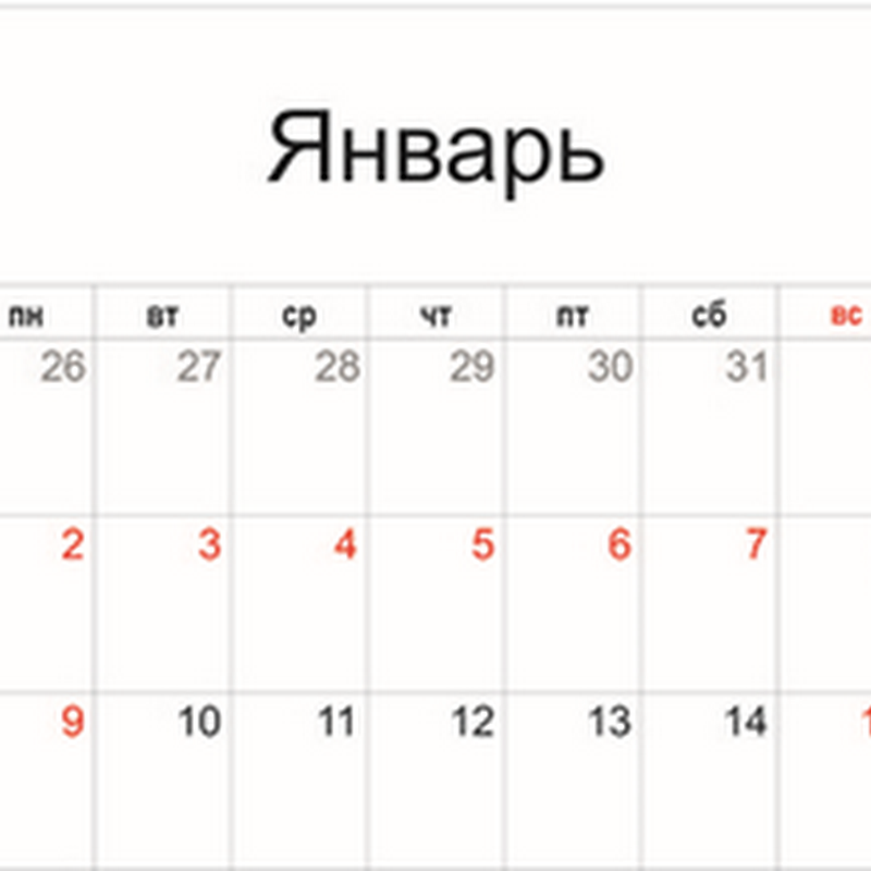 2015 год по восточному календарю когда начнется
