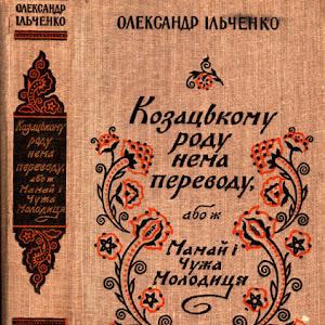 1-Ільченко.jpg