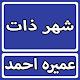 Sheher e Zaat By Umera Ahmed Urdu Novel APK