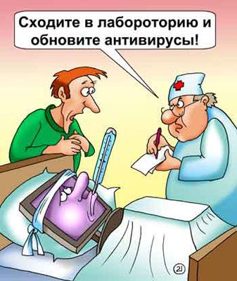 Вирусы в Internet