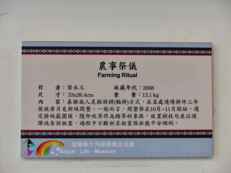 Taipei, Yilan, Datong, Luoding - P1020940.JPG