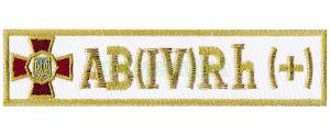 Група крові  НГ АВ (IV) + 135*35  фон білий кольоровий  ДМБ