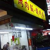 麵疙瘩‧烤肉飯