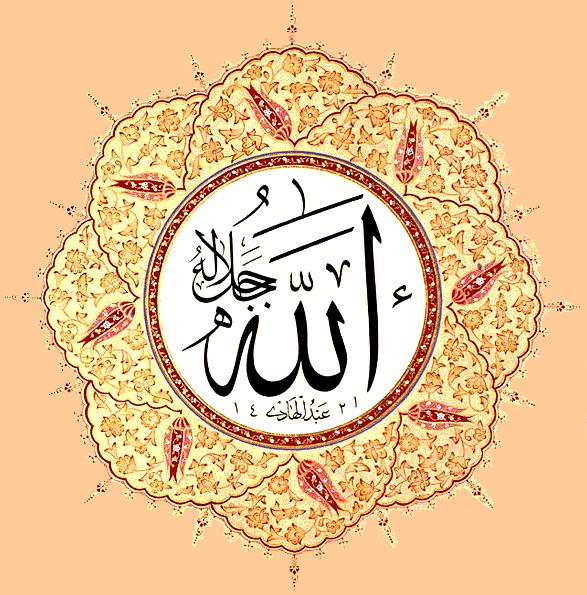 Allah, Gods And Goddesses 6