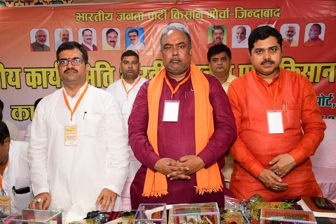 भाजपा किसान मोर्चा की क्षेत्रीय कार्यसमिति की बैठक में प्रदेश अध्यक्ष ने गिनाई उपलब्धियां