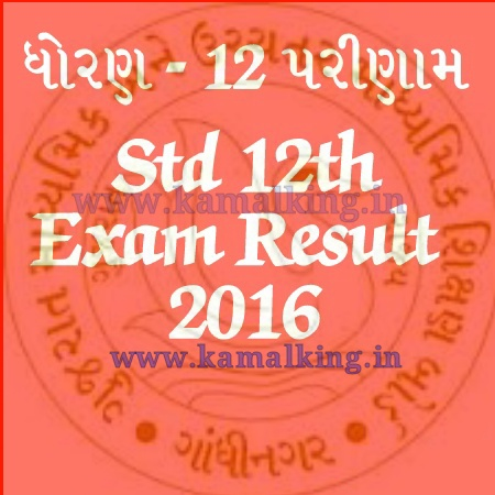 12TH (HSC) BOARD EXAM-2016 RESULT   ALL INFORMATION AVAILABLE HERE