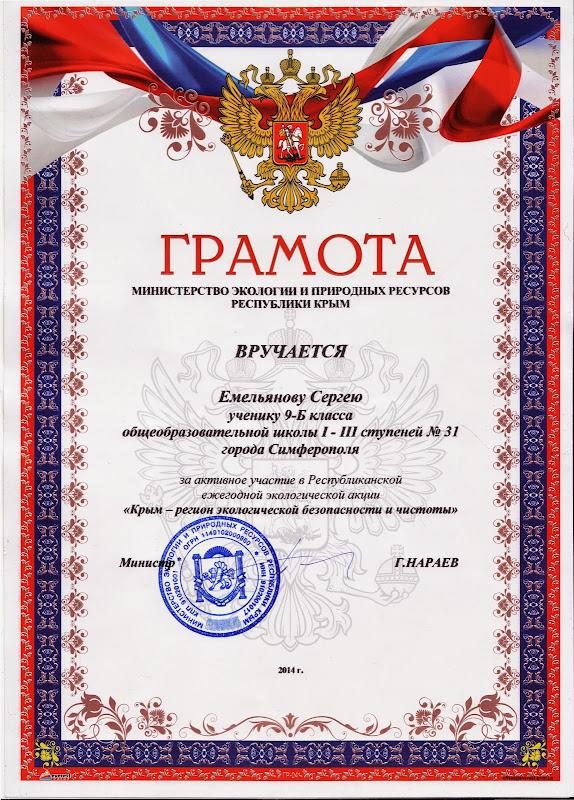 Грамота Министерства экологии, Емельянов Сергей, 9б, за участие в 'Крым - регион экологической безопасности и чистоты'
