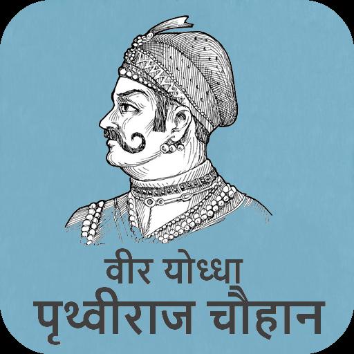 Chauhan history hindi pdf in prithviraj