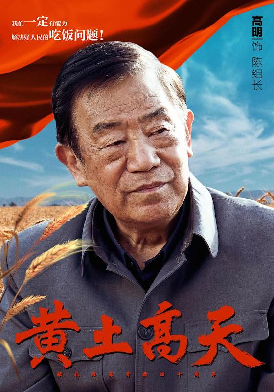 Huang Tu Gao Tian China Drama