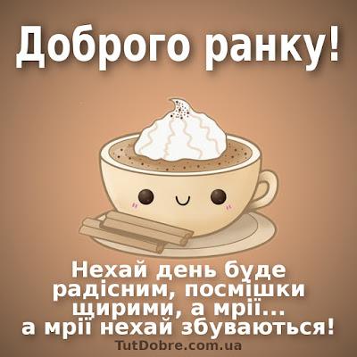 Смішні привітання доброго ранку
