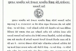 THE PUBLIC EXAMINATION OF STD. 10 AND STD. 12 BOARD WILL BE TAKEN AS PER THE SCHEDULE ANNOUNCED EARLIER