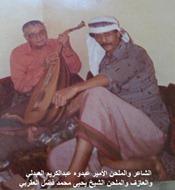 الأمير عبدوه عبدالكريم مع الشيخ يحيى