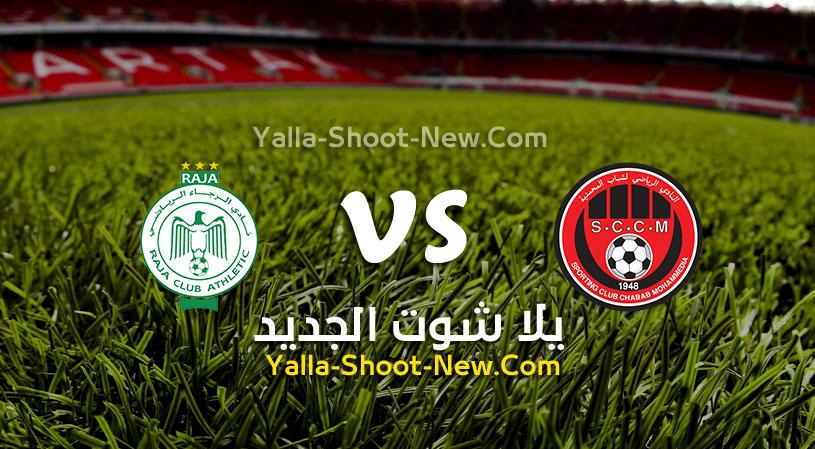 مباراة الرجاء الرياضي وشباب المحمدية