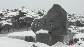 당진 아미산 눈꽃산행