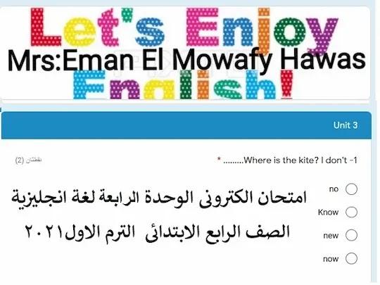 امتحان لغة انجليزية  الكترونى الوحدة الرابعة الصف الرابع الابتدائى الترم الاول2021
