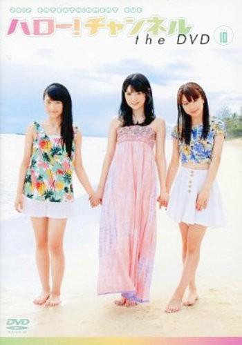 [MUSIC VIDEO] ハロー! チャンネル vol.10 (2012.12.21/DVDISO/8.05GB)