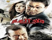 مشاهدة فيلم ولاد العم